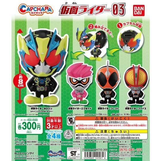 「カプキャラ 仮面ライダー03」がガシャポンオンラインで受付開始!仮面ライダーゼロワンと平成ライダーをネットで回してゲット