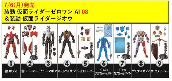 仮面ライダーゼロワン「装動 AI 09」にアークゼロ、ドードーマギア・ヒナが収録!「AI08」仮面ライダー雷のレビューも!