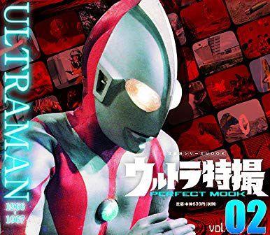 7/28発売「ウルトラ特撮PERFECT MOOK vol.2 ウルトラマン」の表紙が公開
