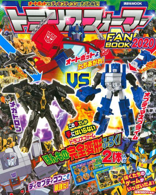「トランスフォーマーFANBOOK2020」が 7月1日発売!付録はオプティマス(トラックに変形)とメガトロン(戦闘機に変形)の2体セット