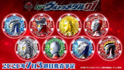 ウルトラマンZ「GPウルトラメダル01」が7月第3週発売!orig.は5種:セブンのグリッターver.やストロングコロナゼロ、アグル…