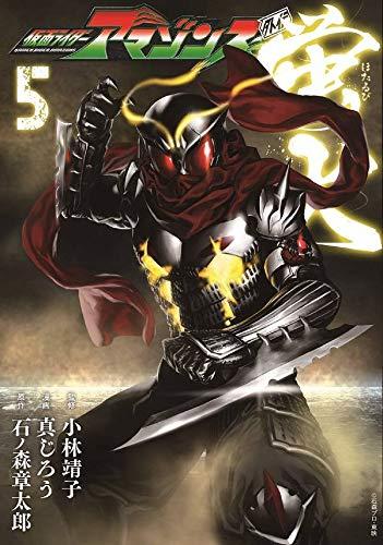 6月23日発売「仮面ライダーアマゾンズ外伝 蛍火」最終第5巻の表紙