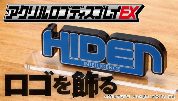仮面ライダーゼロワン「アクリルロゴディスプレイEX」が8月発売3次受注!HIDEN INTELLIGENCEのロゴも登場!