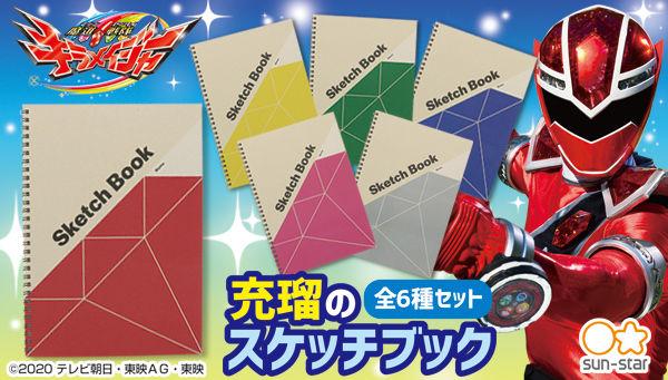 魔進戦隊キラメイジャー 充瑠のスケッチブック全6種セット