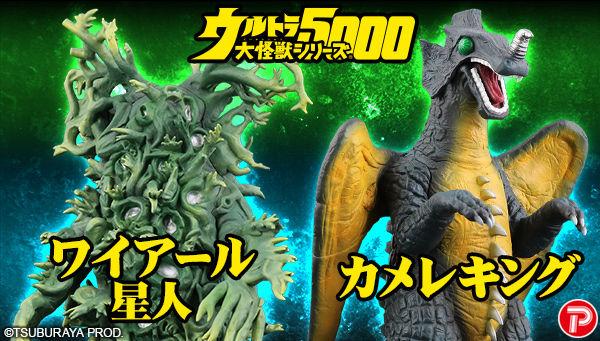 ウルトラ大怪獣シリーズ5000 ワイアール星人/カメレキング