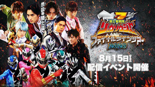 『「騎士竜戦隊リュウソウジャー ファイナルライブツアー2020」おうちでリュウソウジャーFLT!』が8月15日開催