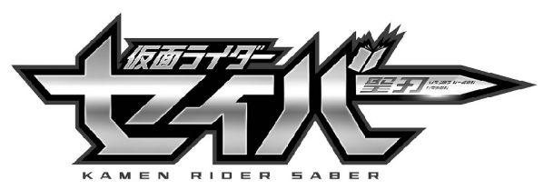『仮面ライダーセイバー/聖刃』タイトルロゴ