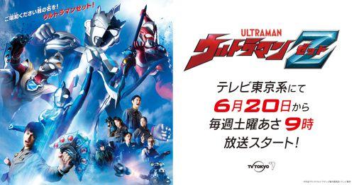 『ウルトラマンZ』の新ポスター、「ストレイジ」のAIの声、製作スタッフなどが発表