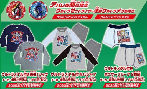 『ウルトラマンZ』アパレル商品限定のウルトラメダル「ウルトラマンロッソ&ブルメダル」が付くTシャツやパジャマが7月発売!