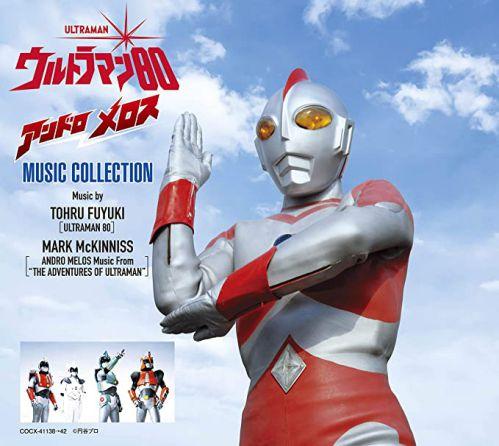 「ウルトラマン80/アンドロメロス MUSIC COLLECTION」が7月29日発売