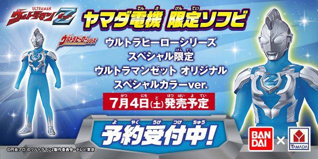 ウルトラマンZ「ウルトラヒーローシリーズ スぺシャル限定 ウルトラマンゼット オリジナル スペシャルカラーVer.」