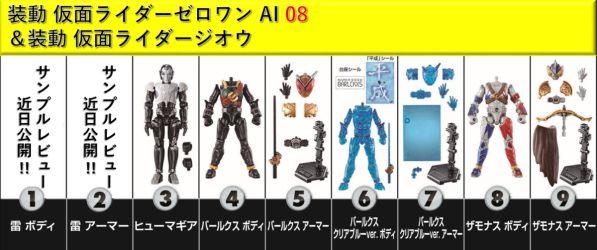 「装動 仮面ライダーゼロワン AI 08」に仮面ライダー雷がラインナップ