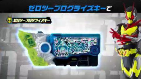 仮面ライダーゼロツー登場「DXゼロツープログライズキー&ゼロツードライバーユニット」CM動画