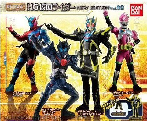 HG仮面ライダー NEW EDITION Vol.2
