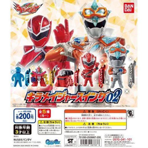 魔進戦隊キラメイジャー「キラメイジャースイング02」が7月第3週発売