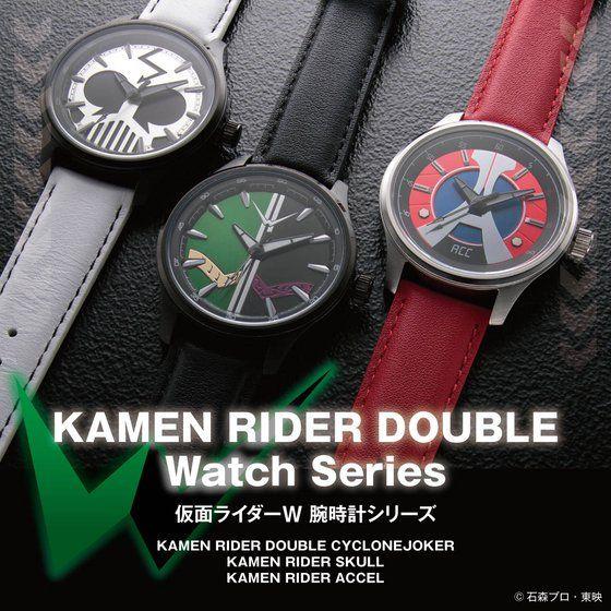仮面ライダーW 腕時計 3種