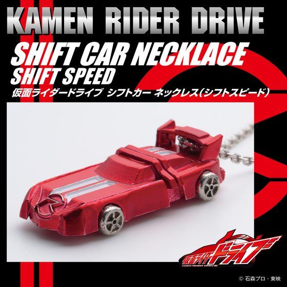 仮面ライダードライブ シフトカー ネックレス (シフトスピード)