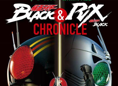 「B-CLUB創刊35周年記念 仮面ライダーBLACK & 仮面ライダーBLACK RX CHRONICLE」が7月31日発売