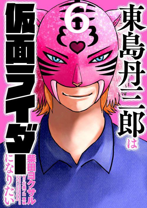 「東島丹三郎は仮面ライダーになりたい(6)」が8月5日発売
