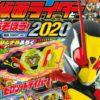 仮面ライダーゼロワン「仮面ライダーとあそぼう!2020」が7月9日発売!付録は全長約80ミリのミニ「飛電ゼロツードライバー」!