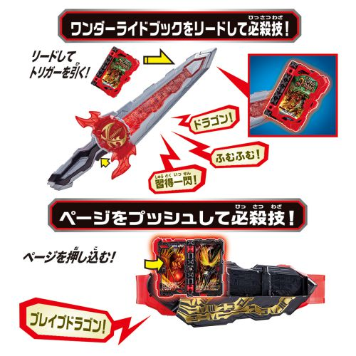 仮面ライダーセイバー「変身ベルト DX聖剣ソードライバー」が9月5日発売