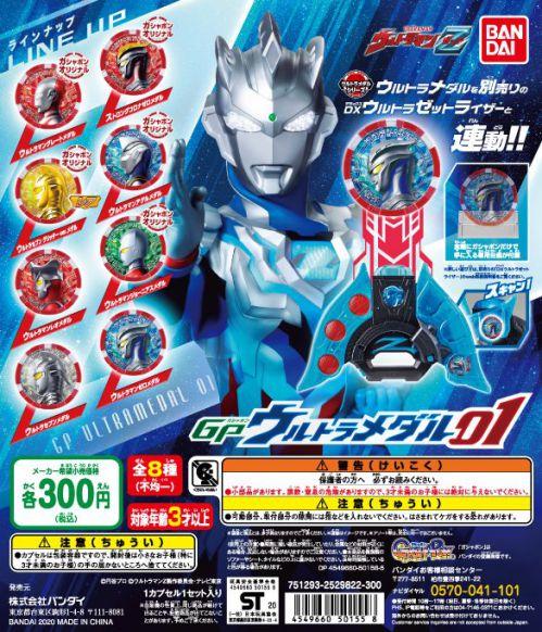 『ウルトラマンZ』7月発売「GPウルトラメダル01」