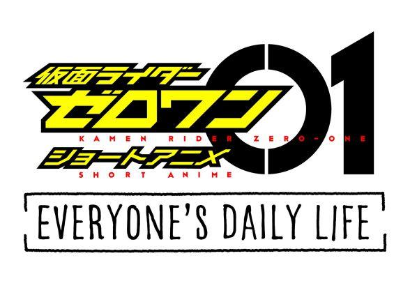 『仮面ライダーゼロワン』ショートアニメ「EVERYONE'S DAILY LIFE」が7/23正午よりTTFCで配信開始!