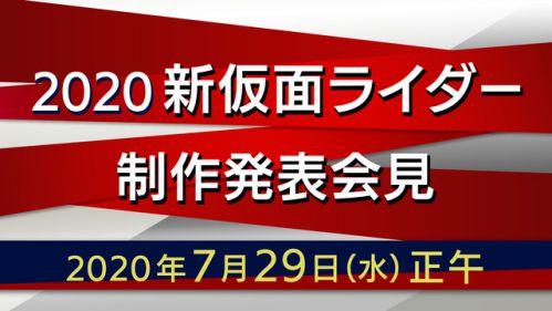 『仮面ライダーゼロワン』に続く令和仮面ライダー第2弾「2020新仮面ライダー制作発表会見」が7月29日に生中継!全貌が明らかに
