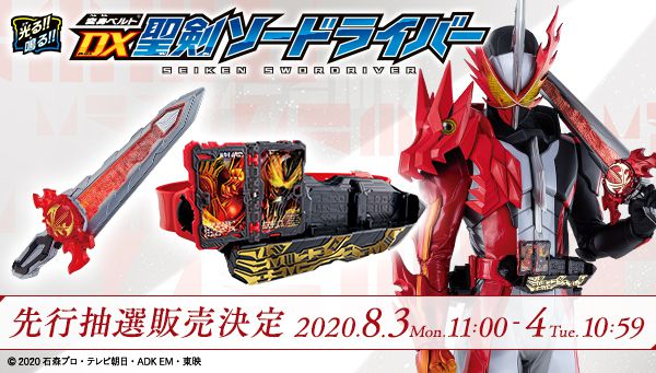 仮面ライダーセイバー「変身ベルト DX聖剣ソードライバー」先行抽選販売が8月3日スタート