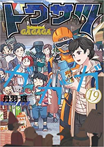 『トクサツガガガ』第20集がプレミア小冊子付き特装版と通常版で8/28発売