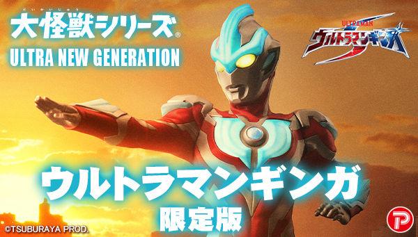 大怪獣シリーズ ULTRA NEW GENERATION ウルトラマンギンガ 限定版