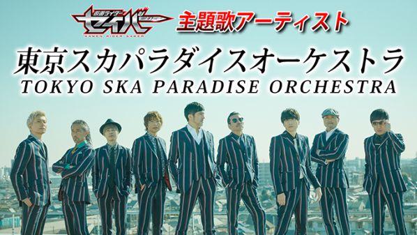 『仮面ライダーセイバー』主題歌は東京スカパラダイスオーケストラ!ゲストボーカルは後日発表!響鬼以来のエンディングが復活!