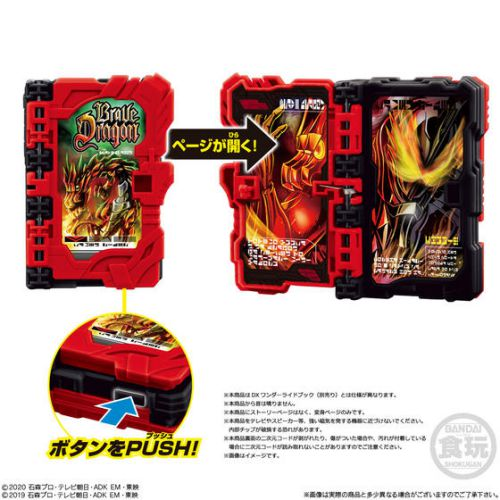 仮面ライダーセイバー「コレクタブルワンダーライドブック SG01」が8/17発売