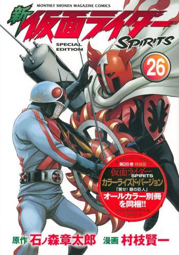 7月17日発売「新 仮面ライダーSPIRITS(26)」特装版