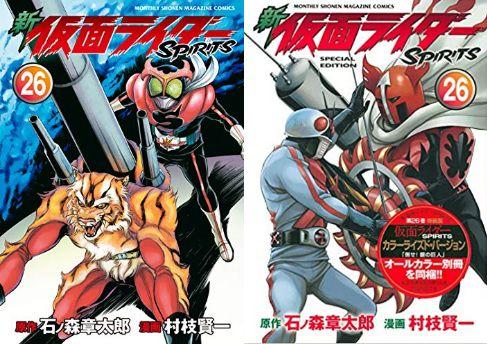 7月17日発売「新 仮面ライダーSPIRITS(26)」の表紙