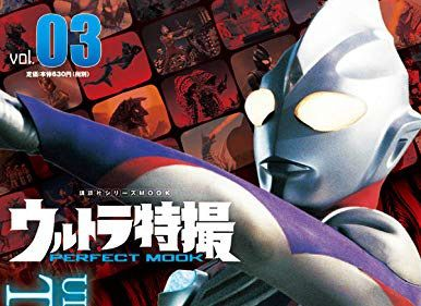 ウルトラ特撮 PERFECT MOOK vol.03 ウルトラマンティガ
