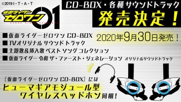 『仮面ライダーゼロワン』CD-BOXが9月30日発売!ヒューマギアモジュール型ワイヤレスヘッドホン付き