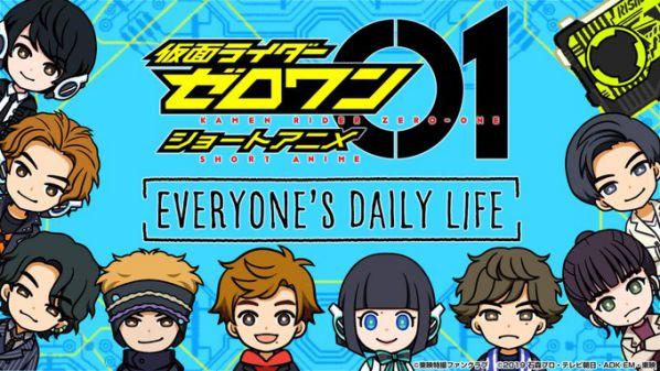 『仮面ライダーゼロワン』ショートアニメ「EVERYONE'S DAILY LIFE」予告映像が公開!可愛い或人・イズやみんなが登場!