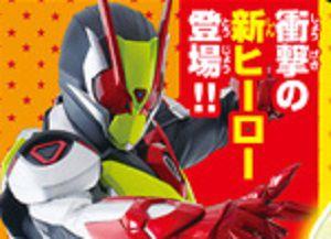 『仮面ライダーゼロワン』も残り少し…?9/1発売テレマガに新ヒーロー大登場もゼロワン最終決戦!