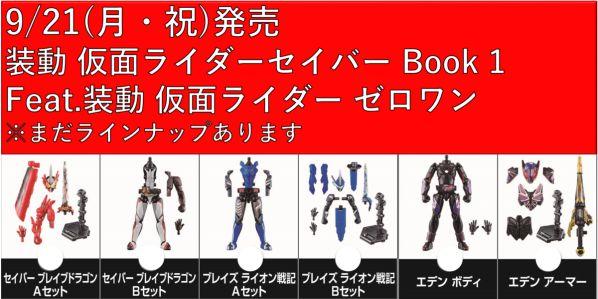 仮面ライダーエデンが「装動 仮面ライダーセイバー Book1」にラインナップ