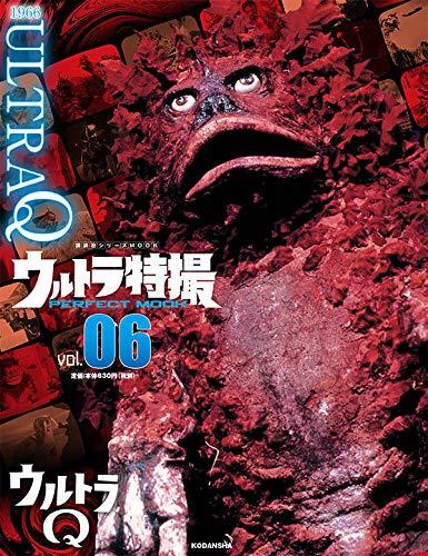 「ウルトラ特撮 PERFECT MOOK vol.06 ウルトラQ」が9月26日発売