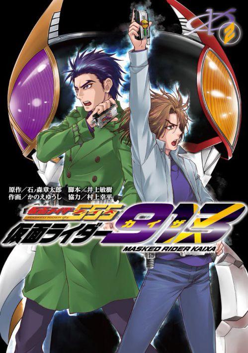 9月10日発売「仮面ライダー913(カイザ)」第2巻の表紙