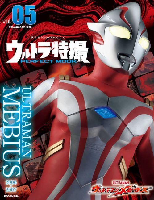 「ウルトラ特撮 PERFECT MOOK vol.05 ウルトラマンメビウス」が9月10日発売