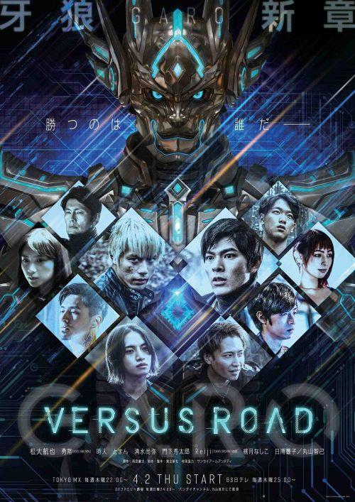 「GARO-VERSUS ROAD」Blu-ray・DVD BOXが12月2日発売