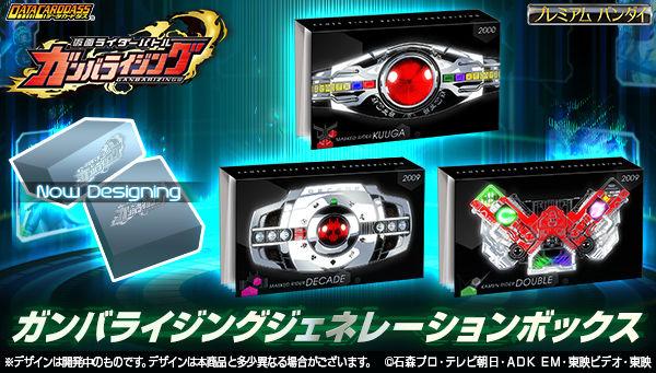 仮面ライダーバトル ガンバライジング ジェネレーションボックス