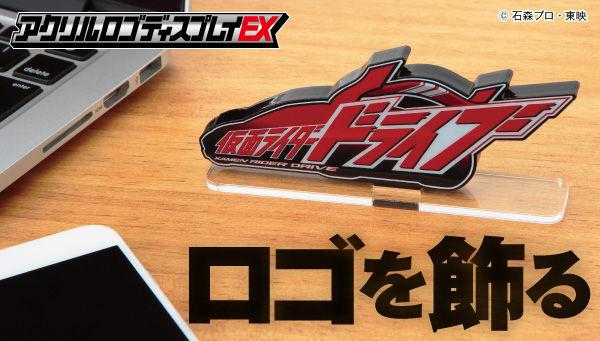アクリルロゴディスプレイEX 仮面ライダードライブ