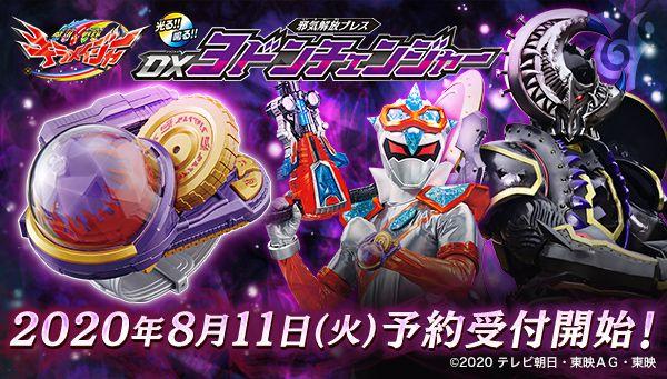魔進戦隊キラメイジャー「邪気解放ブレス DXヨドンチェンジャー」が8月11日11時予約開始