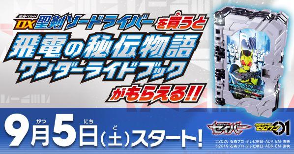 「DX聖剣ソードライバー」を買うと「飛電の秘伝物語ワンダーライドブック」がもらえるキャンペーンが9月5日スタート