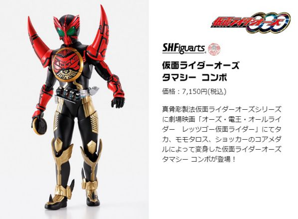 S.H.Figuarts(真骨彫製法)仮面ライダーオーズ タマシー コンボ