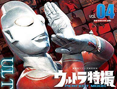 「ウルトラ特撮 PERFECT MOOK vol.04 帰ってきたウルトラマン」が8/25発売